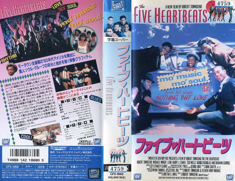 ファイブ・ハートビーツ VHSネットレンタル ビデオ博物館 廃盤ビデオ専門店 株式会社kプラス VHS買取 ビデオテープ買取