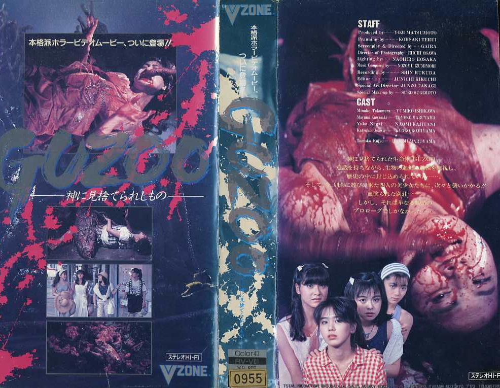GUZOO 神に見捨てられしもの  VHSネットレンタル ビデオ博物館 廃盤ビデオ専門店 株式会社kプラス VHS買取 ビデオテープ買取