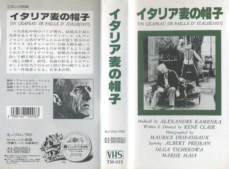 イタリア麦の帽子 VHSネットレンタル ビデオ博物館 廃盤ビデオ専門店 株式会社kプラス VHS買取 ビデオテープ買取