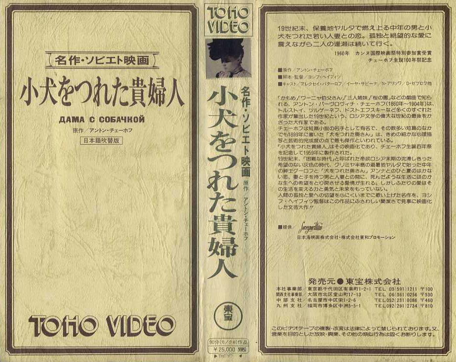 小犬をつれた貴婦人 日本語吹き替え版  VHSネットレンタル ビデオ博物館 廃盤ビデオ専門店 株式会社kプラス VHS買取 ビデオテープ買取