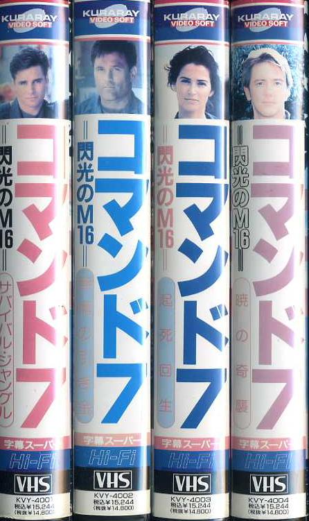コマンド7 閃光のM16 VHSネットレンタル ビデオ博物館 廃盤ビデオ専門店 株式会社kプラス VHS買取 ビデオテープ買取