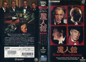魔人館 VHSネットレンタル ビデオ博物館 廃盤ビデオ専門店 株式会社kプラス VHS買取 ビデオテープ買取