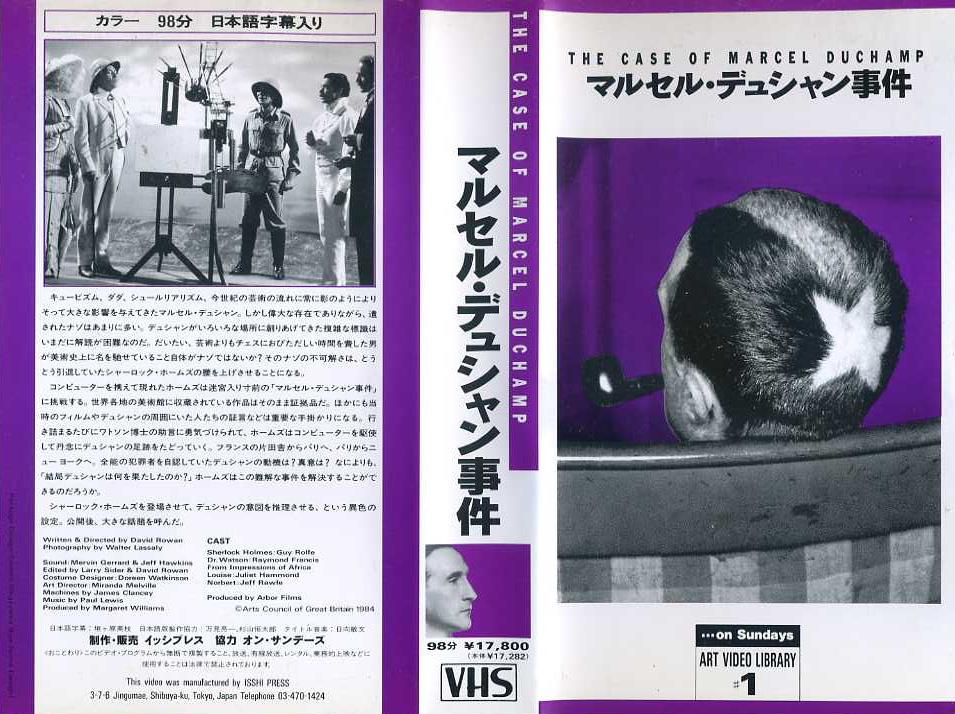 マルセル・デュシャン事件 VHSネットレンタル ビデオ博物館 廃盤ビデオ専門店 株式会社kプラス VHS買取 ビデオテープ買取