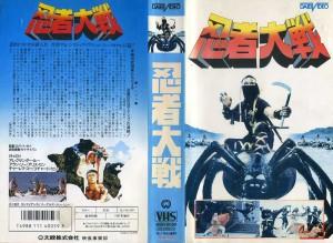 忍者大戦 VHSネットレンタル ビデオ博物館 廃盤ビデオ専門店 株式会社kプラス VHS買取 ビデオテープ買取