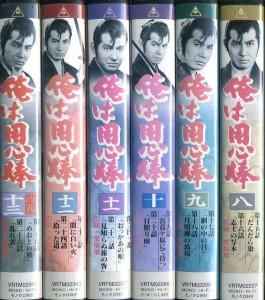 俺は用心棒 VHS全13巻セット(26話収録) VHSネットレンタル ビデオ博物館 廃盤ビデオ専門店 株式会社kプラス VHS買取 ビデオテープ買取