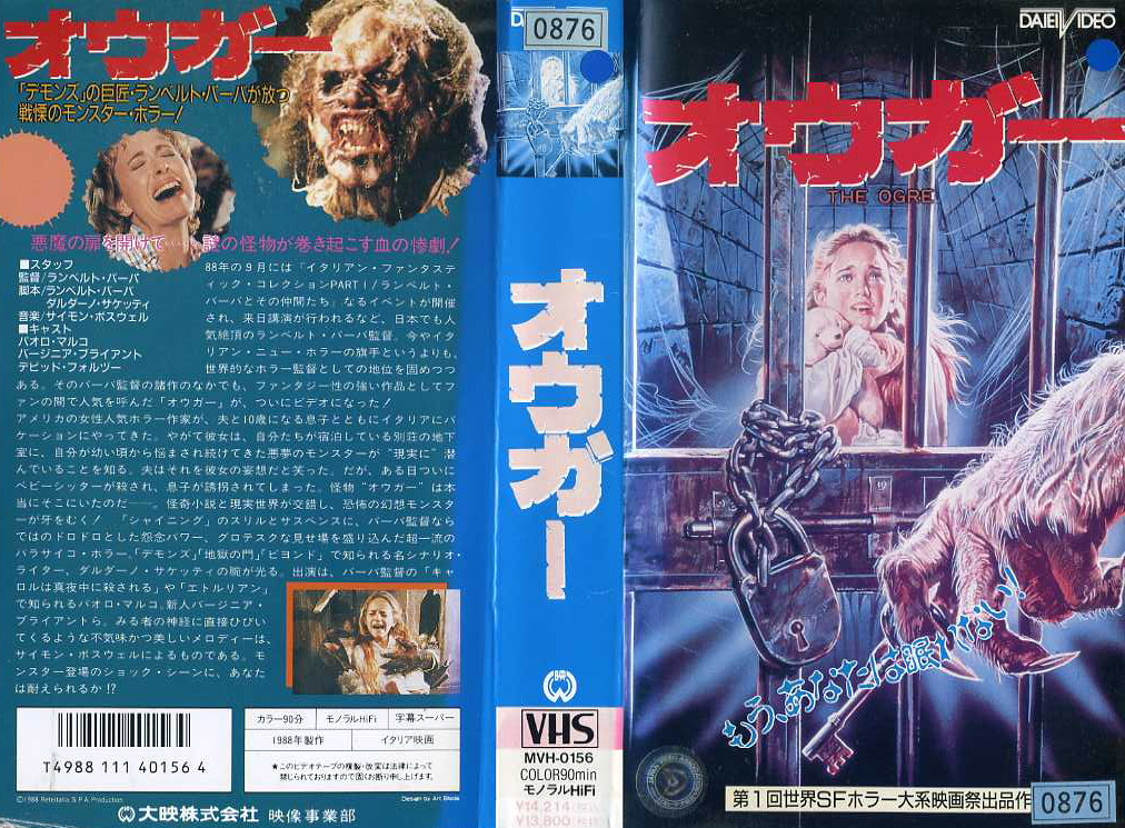 オウガー VHSネットレンタル ビデオ博物館 廃盤ビデオ専門店 株式会社kプラス VHS買取 ビデオテープ買取