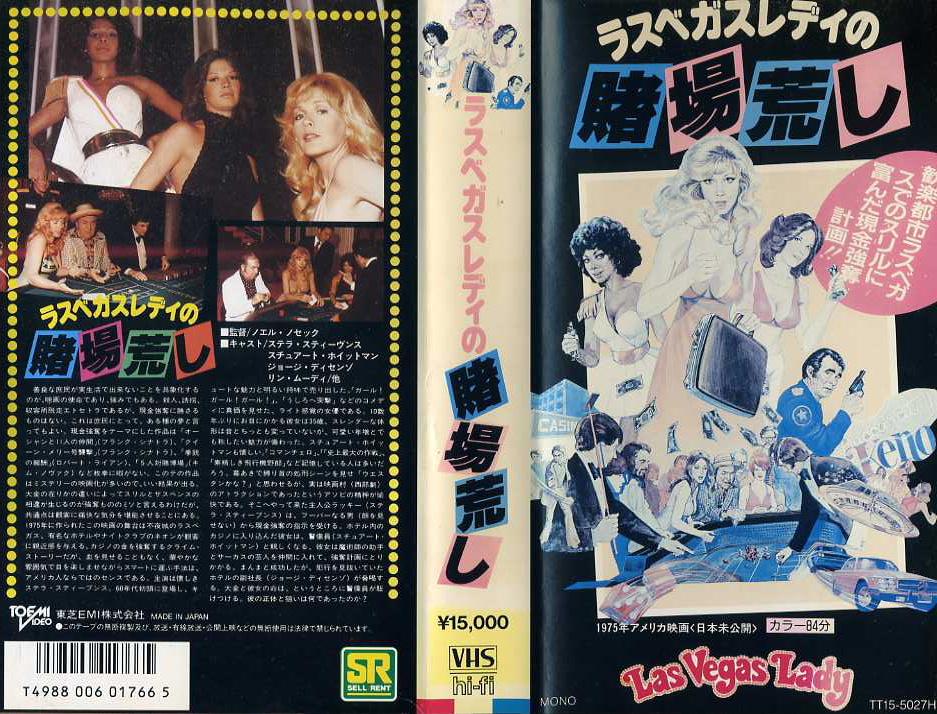 ラスベガスレディの賭場荒し VHSネットレンタル ビデオ博物館 廃盤ビデオ専門店 株式会社kプラス VHS買取 ビデオテープ買取