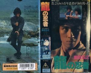 龍の忍者 VHSネットレンタル ビデオ博物館 廃盤ビデオ専門店 株式会社kプラス VHS買取 ビデオテープ買取