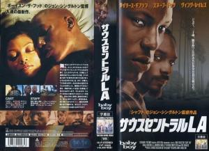サウスセントラルLA VHSネットレンタル ビデオ博物館 廃盤ビデオ専門店 株式会社kプラス VHS買取 ビデオテープ買取