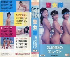 聖女隊 24,000回のエレクト VHSネットレンタル ビデオ博物館 廃盤ビデオ専門店 株式会社kプラス VHS買取 ビデオテープ買取