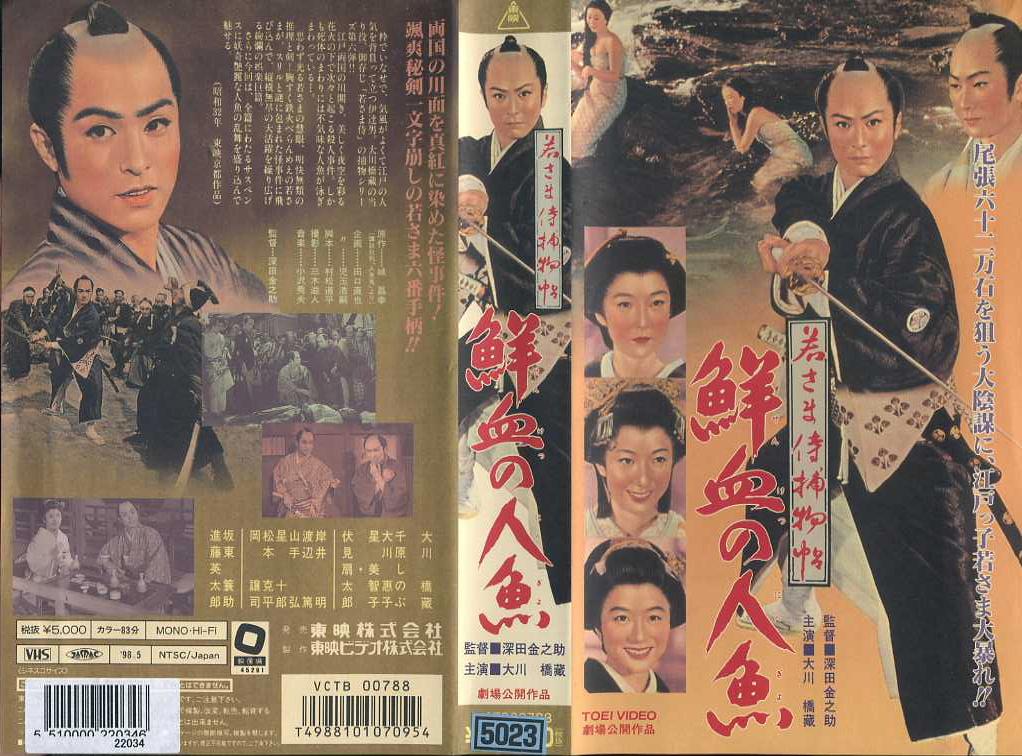 若さま侍捕物帖 鮮血の人魚  VHSネットレンタル ビデオ博物館 廃盤ビデオ専門店 株式会社kプラス VHS買取 ビデオテープ買取