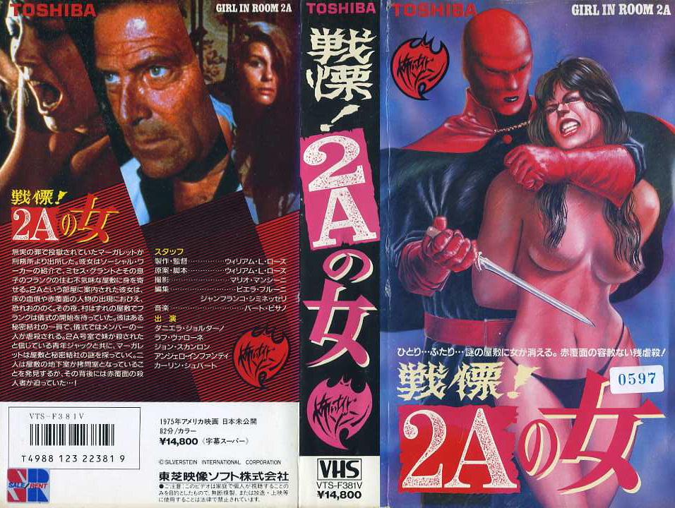 戦慄!2Aの女 VHSネットレンタル ビデオ博物館 廃盤ビデオ専門店 株式会社kプラス VHS買取 ビデオテープ買取デオテープ買取