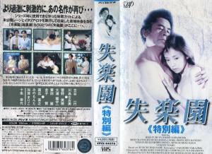 失楽園 特別編 VHSネットレンタル ビデオ博物館 廃盤ビデオ専門店 株式会社kプラス VHS買取 ビデオテープ買取