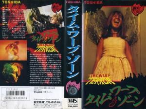タイム・ワープ・ゾーン VHSネットレンタル ビデオ博物館 廃盤ビデオ専門店 株式会社kプラス VHS買取 ビデオテープ買取