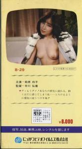 松原玲子のセックスレポート 後ろから攻めて  VHSネットレンタル ビデオ博物館 廃盤ビデオ専門店 株式会社kプラス VHS買取 ビデオテープ買取