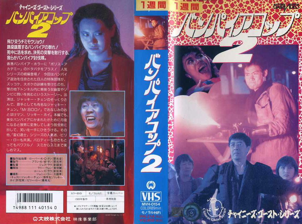 バンパイア・コップ2 VHSネットレンタル ビデオ博物館 廃盤ビデオ専門店 株式会社kプラス VHS買取 ビデオテープ買取