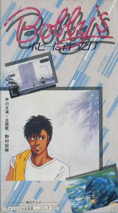 ボビーに首ったけ VHSネットレンタル ビデオ博物館 廃盤ビデオ専門店 株式会社kプラス VHS買取 ビデオテープ買取