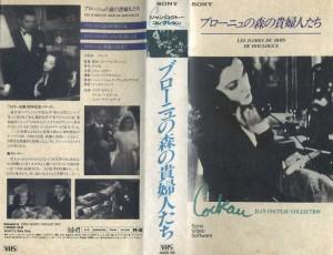ブローニュの森の貴婦人たち VHSネットレンタル ビデオ博物館 廃盤ビデオ専門店 株式会社kプラス VHS買取 ビデオテープ買取