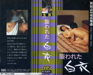 生録 襲われた白衣 VHSネットレンタル ビデオ博物館 廃盤ビデオ専門店 株式会社kプラス VHS買取 ビデオテープ買取