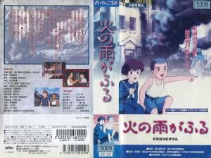 火の雨がふる VHSネットレンタル ビデオ博物館 廃盤ビデオ専門店 株式会社kプラス VHS買取 ビデオテープ買取