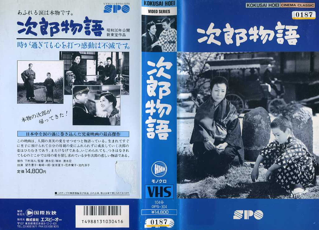 次郎物語 1955年版 VHSネットレンタル ビデオ博物館 廃盤ビデオ専門店 株式会社kプラス VHS買取 ビデオテープ買取