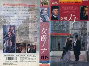 女優ナナ 1955年版 VHSネットレンタル ビデオ博物館 廃盤ビデオ専門店 株式会社kプラス VHS買取 ビデオテープ買取