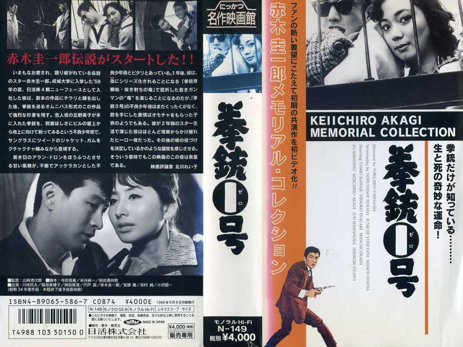 拳銃0号 VHSネットレンタル ビデオ博物館 廃盤ビデオ専門店 株式会社kプラス VHS買取 ビデオテープ買取