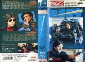 はみだしコップ デンプシー&メイクピース 緊急指令 「華麗な刑事デンプシー&メイクピース」  VHSネットレンタル ビデオ博物館 廃盤ビデオ専門店 株式会社kプラス VHS買取 ビデオテープ買取