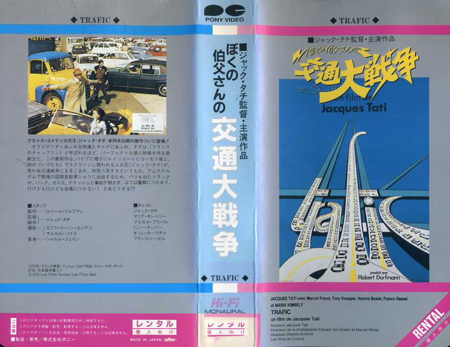 ぼくの伯父さんの交通大戦争 トラフィック  VHSネットレンタル ビデオ博物館 廃盤ビデオ専門店 株式会社kプラス VHS買取 ビデオテープ買取