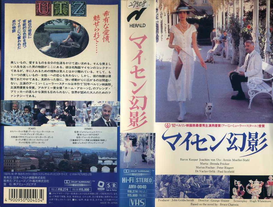 マイセン幻影 VHSネットレンタル ビデオ博物館 廃盤ビデオ専門店 株式会社kプラス VHS買取 ビデオテープ買取