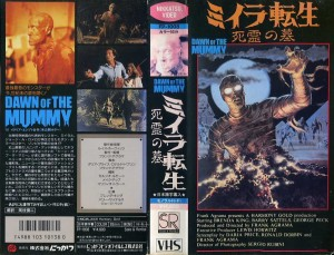 ミイラ転生 死霊の墓 VHSネットレンタル ビデオ博物館 廃盤ビデオ専門店 株式会社kプラス VHS買取 ビデオテープ買取