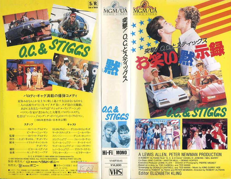 突撃!O・Cとスティッグス お笑い黙示録  VHSネットレンタル ビデオ博物館 廃盤ビデオ専門店 株式会社kプラス VHS買取 ビデオテープ買取