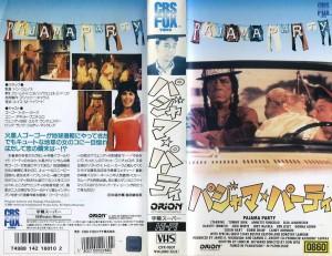 パジャマ・パーティ VHSネットレンタル ビデオ博物館 廃盤ビデオ専門店 株式会社kプラス VHS買取 ビデオテープ買取