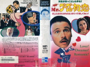 天使が落っことした幸せ/Mr.プープの初恋  VHSネットレンタル ビデオ博物館 廃盤ビデオ専門店 株式会社kプラス VHS買取 ビデオテープ買取