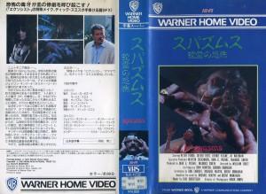 スパズムス 蛇霊の恐怖 VHSネットレンタル ビデオ博物館 廃盤ビデオ専門店 株式会社kプラス VHS買取 ビデオテープ買取