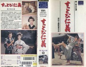 すっとび仁義 VHSネットレンタル ビデオ博物館 廃盤ビデオ専門店 株式会社kプラス VHS買取 ビデオテープ買取
