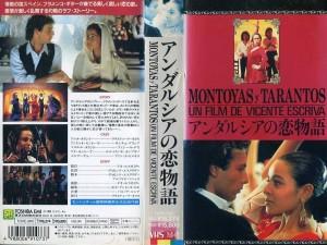 アンダルシアの恋物語 VHSネットレンタル ビデオ博物館 廃盤ビデオ専門店 株式会社kプラス VHS買取 ビデオテープ買取