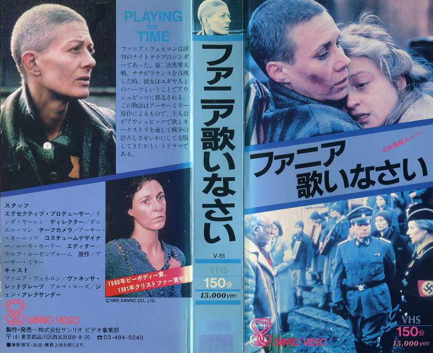 ファニア歌いなさい VHSネットレンタル ビデオ博物館 廃盤ビデオ専門店 株式会社kプラス VHS買取 ビデオテープ買取