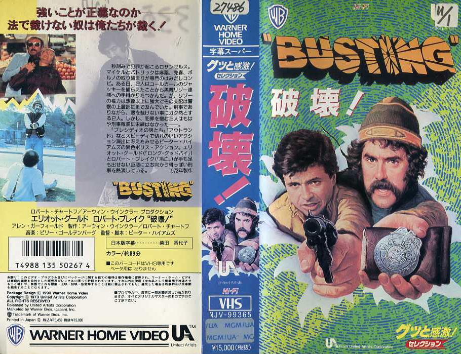 破壊! VHSネットレンタル ビデオ博物館 廃盤ビデオ専門店 株式会社kプラス VHS買取 ビデオテープ買取