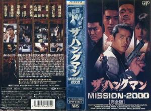 ザ・ハングマン MISSION-2000 VHSネットレンタル ビデオ博物館 廃盤ビデオ専門店 株式会社kプラス VHS買取 ビデオテープ買取