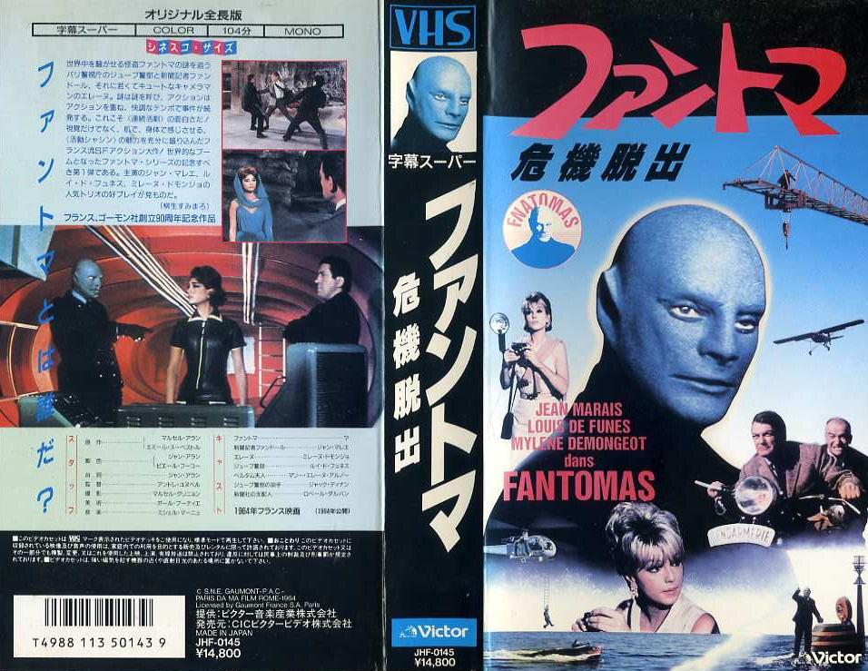 ファントマ 危機脱出 VHSネットレンタル ビデオ博物館 廃盤ビデオ専門店 株式会社kプラス VHS買取 ビデオテープ買取