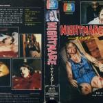 ナイトメア NIGHTMARE VHSネットレンタル ビデオ博物館 廃盤ビデオ専門店 株式会社kプラス VHS買取 ビデオテープ買取