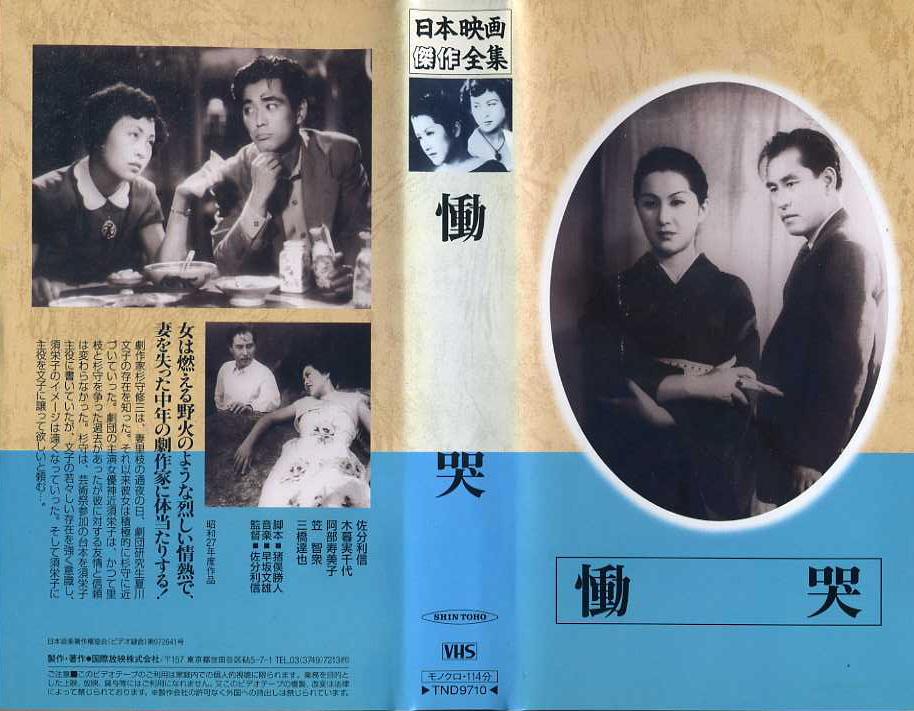 慟哭 VHSネットレンタル ビデオ博物館 廃盤ビデオ専門店 株式会社kプラス VHS買取 ビデオテープ買取