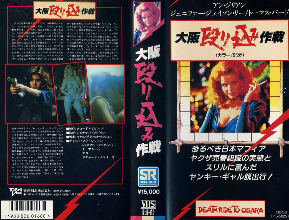 大阪殴り込み作戦  VHSネットレンタル ビデオ博物館 廃盤ビデオ専門店 株式会社kプラス VHS買取 ビデオテープ買取