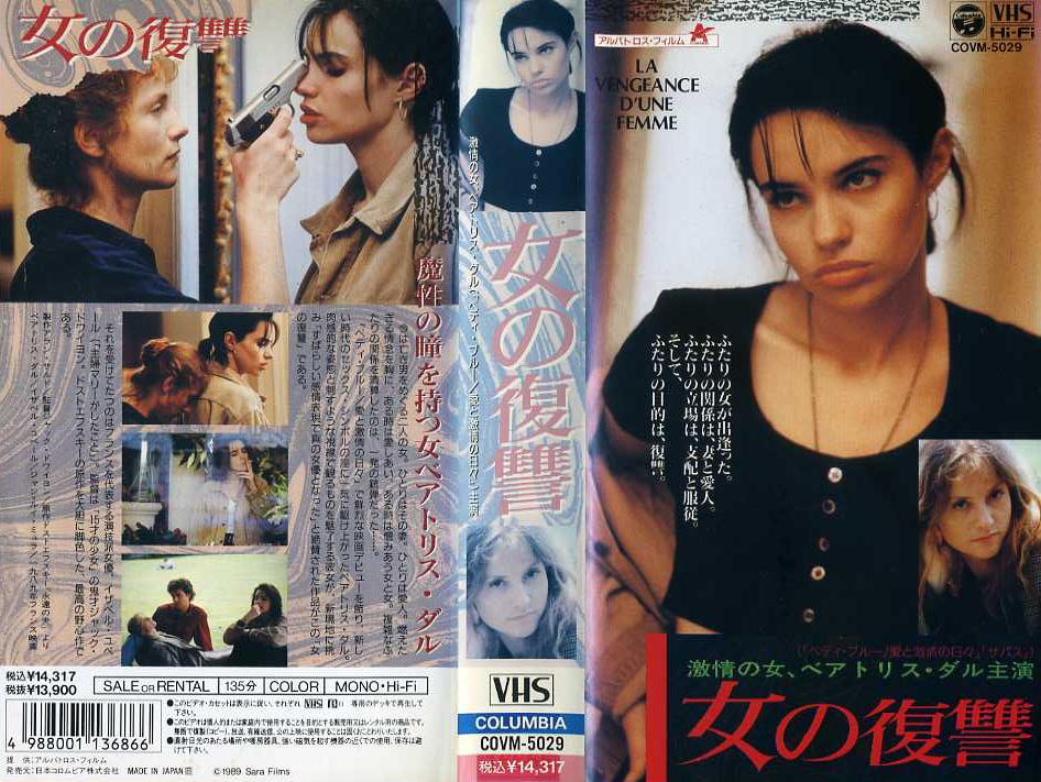 女の復讐 VHSネットレンタル ビデオ博物館 廃盤ビデオ専門店 株式会社kプラス VHS買取 ビデオテープ買取