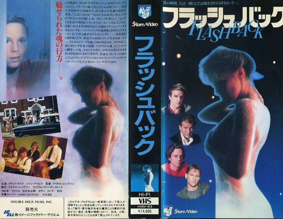 フラッシュバック VHSネットレンタル ビデオ博物館 廃盤ビデオ専門店 株式会社kプラス VHS買取 ビデオテープ買取