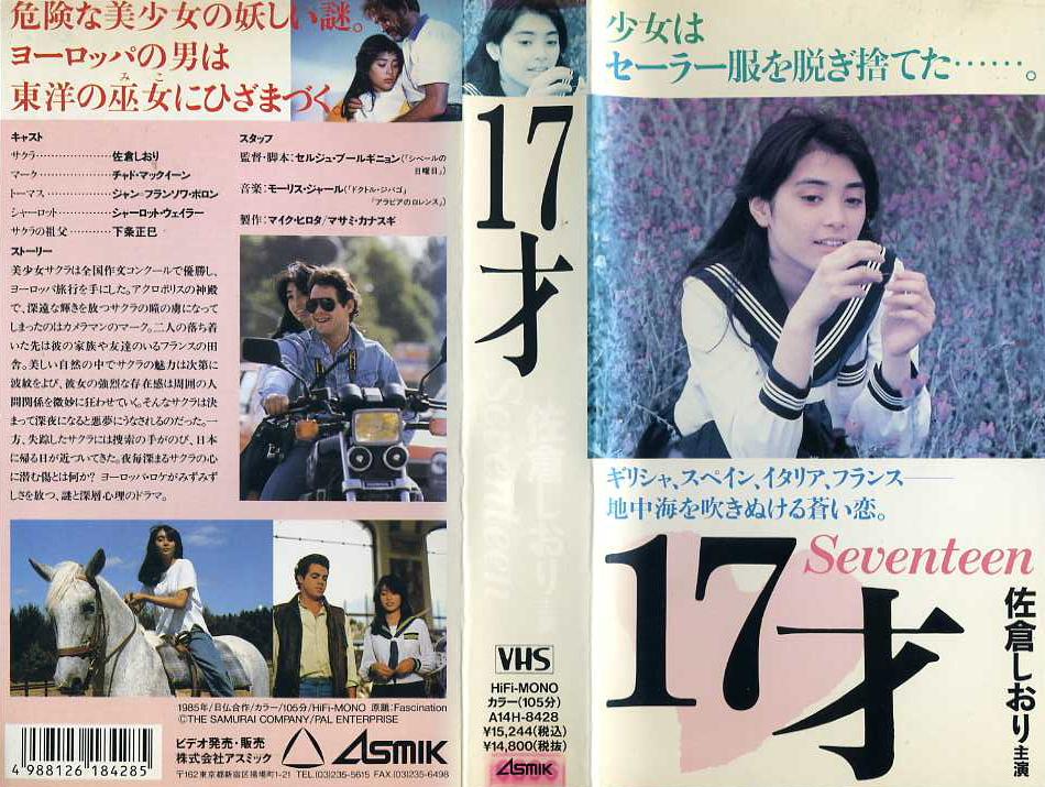 17才 SEVENTEEN VHSネットレンタル ビデオ博物館 廃盤ビデオ専門店 株式会社kプラス VHS買取 ビデオテープ買取
