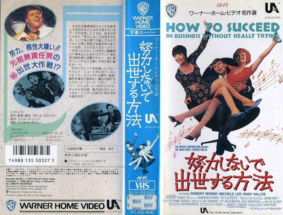 努力しないで出世する方法 VHSネットレンタル ビデオ博物館 廃盤ビデオ専門店 株式会社kプラス VHS買取 ビデオテープ買取