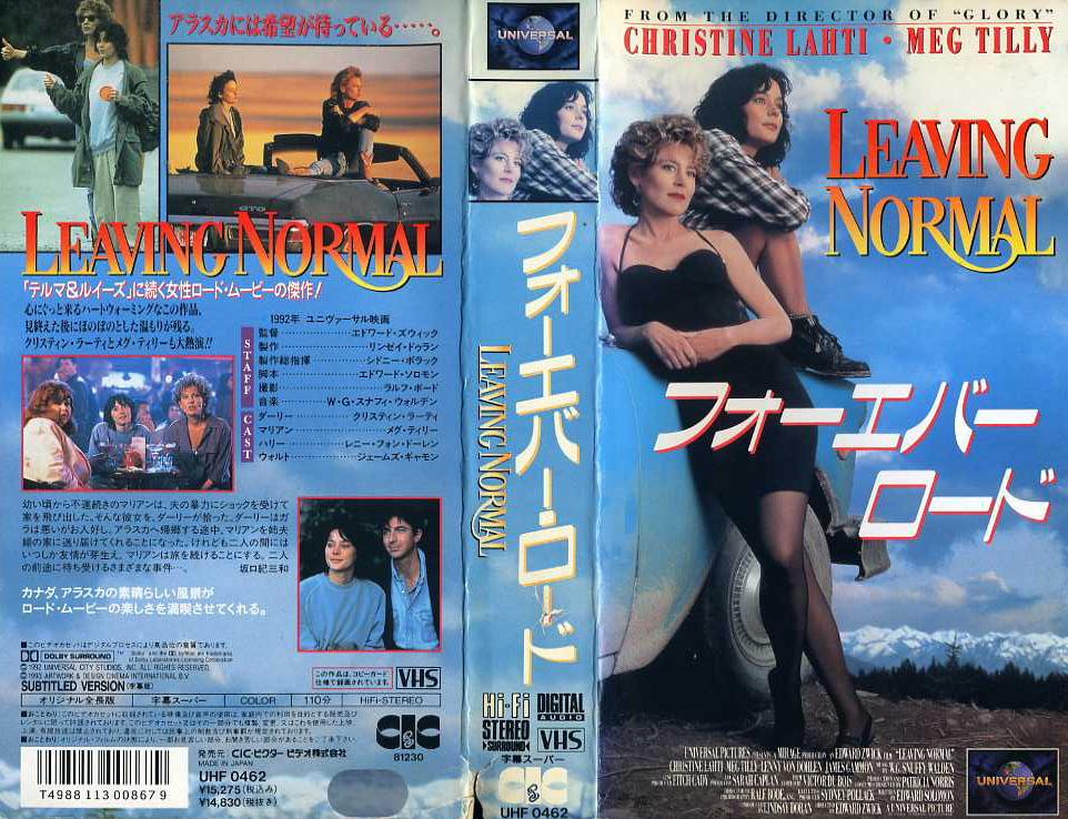 フォーエバー・ロード VHSネットレンタル ビデオ博物館 廃盤ビデオ専門店 株式会社kプラス VHS買取 ビデオテープ買取