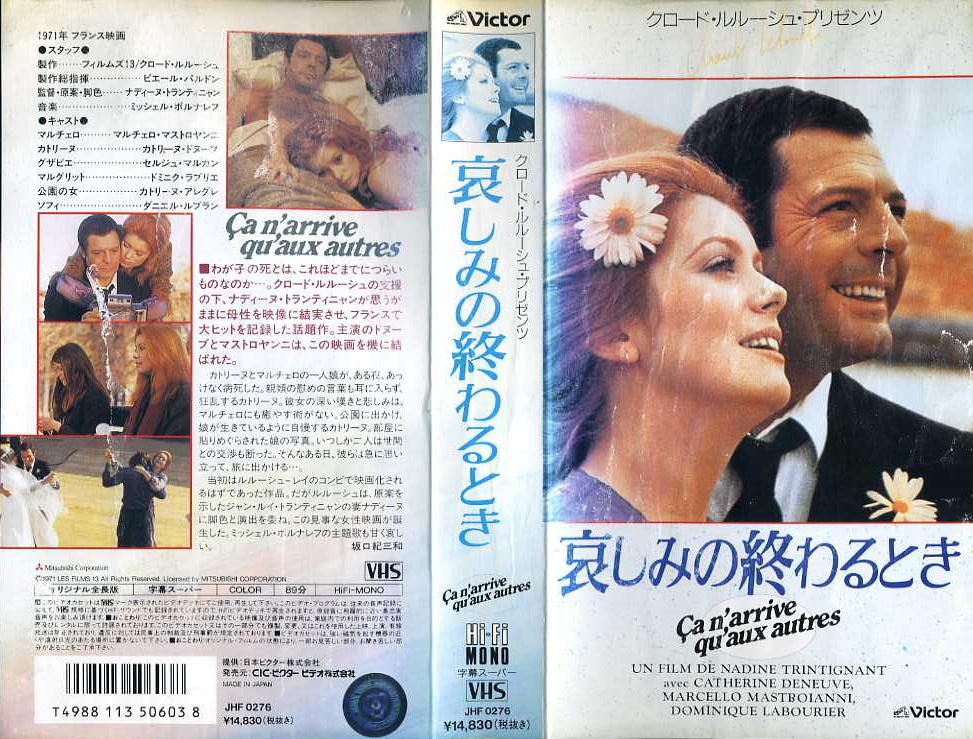 哀しみの終るとき VHSネットレンタル ビデオ博物館 廃盤ビデオ専門店 株式会社kプラス VHS買取 ビデオテープ買取
